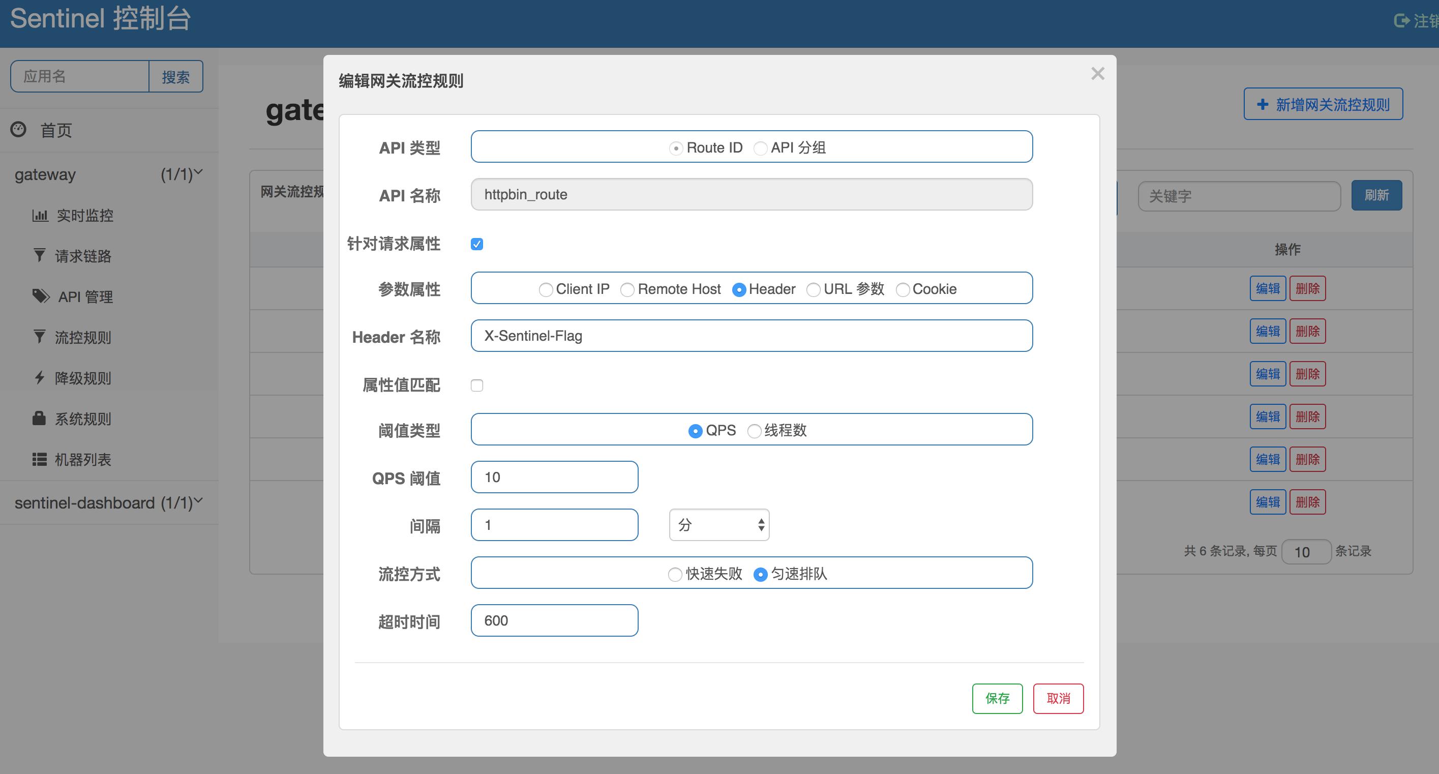 sentinel-dashboard-api-gateway-flow-rule